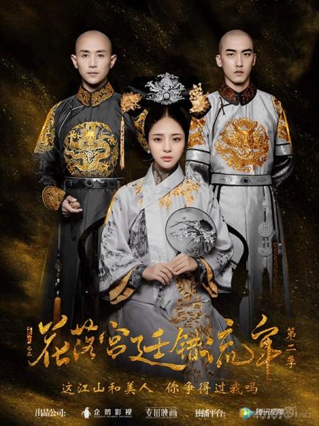 Hoa Lạc Cung Đình Thác Lưu Niên Love In The Imperial Palace
