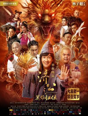 Tế Công Hàng Yêu The Incredible Monk.Diễn Viên: Trần Hạo Dân,Lâm Tử Thông,Trần Quốc Khôn