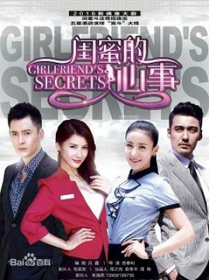 Tình Bạn Và Tri Kỷ Girlfriend Secrets.Diễn Viên: Hàn Đống,Giả Thanh,Hồ Binh,Chung Sở Hy,Chung Sở Thu,Tào Dương,Từ Lập