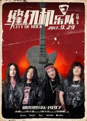 Ban Nhạc Máy Khâu City Of Rock.Diễn Viên: Cổ Lực Na Trát,Kiều Sam,Đổng Thành Bằng,Hàn Đồng Sinh