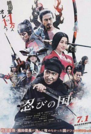 Ninja Đối Đầu Samurai Mumon: Shinobi No Kuni.Diễn Viên: Satomi Ishihara,Ryôhei Suzuki,Yuri Chinen,Satoshi Ohno