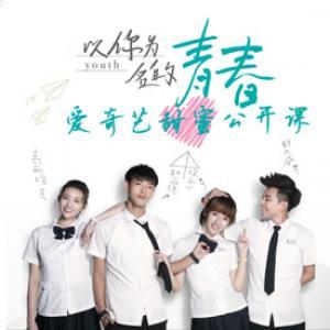Em Là Thanh Xuân Của Anh Youth.Diễn Viên: Jin Goo,Jo Hyun Jae,Park Ha Sun,Han Chae Young