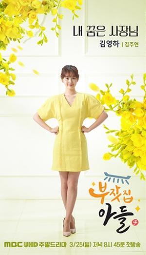 Quý Tử Nhà Giàu Rich Familys Son.Diễn Viên: Hong Soo Hyun,Kim Ji Hoon