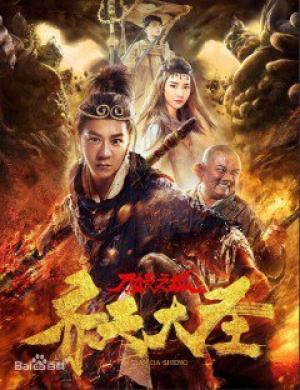 Tề Thiên Đại Thánh: Trấn Yêu Quái Qi Tian Da Sheng.Diễn Viên: Trần Hạo Dân,Lâm Tử Thông,Phạm Mộng