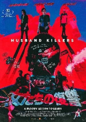 Sát Phu Husband Killers.Diễn Viên: Chrissie Chau,Stephy Tang,Gaile Lai