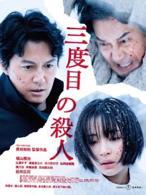 Kẻ Sát Nhân Thứ 3 The Third Murder.Diễn Viên: Masaharu Fukuyama,Kôji Yakusho