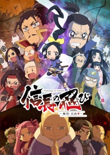 Nobunaga No Shinobi: Anegawa Ishiyama-Hen - 信長の忍び~姉川・石山篇~