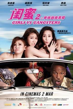 Những Cô Gái Và Găng Tơ Girls 2: Girls Vs Gangsters.Diễn Viên: Mike Tyson,Janine Chun,Ning,Ivy Yi,Han Chen