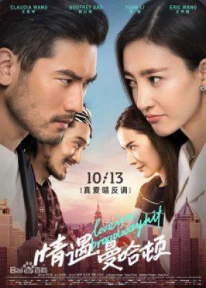 Gặp Em Ở Manhattan Love Is A Broadway Hit.Diễn Viên: Vương Lệ Khôn,Cao Dĩ Tường,Lý Viên