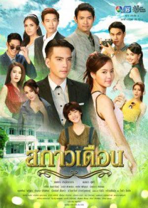Ánh Trăng Lung Linh - Sa Kao Duen