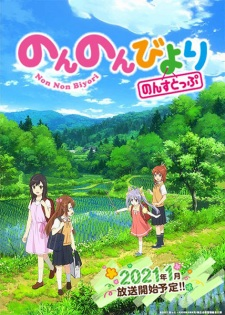Non Non Biyori Nonstop - Third Season Of Non Non Biyori