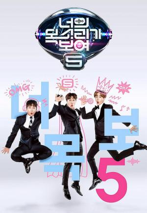 I Can See Your Voice 5 - South Korean Tv Series