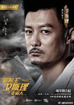 Vua Mạo Hiểu Vệ Tư Lý - The Great Adventurer Wesley: Fragment Man Việt Sub (2018)