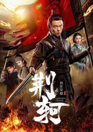 Vinh Quang Thích Khách: Kinh Kha - Assassin Glory