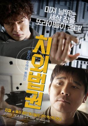 Cớm Lưu Manh Untouchable Lawman.Diễn Viên: Daniel Choi,Lim Chang Jung,Lim Eun,Kyung