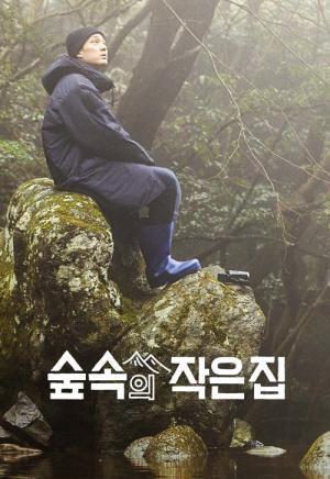 Nhà Nhỏ Trong Rừng Little House In The Forest.Diễn Viên: Park Shin Hye,So Jin Sub