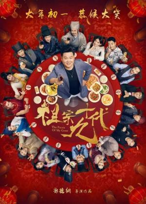 Xuyên Không Gặp Tổ Tông - The Faces Of My Gene Thuyết Minh (2018)