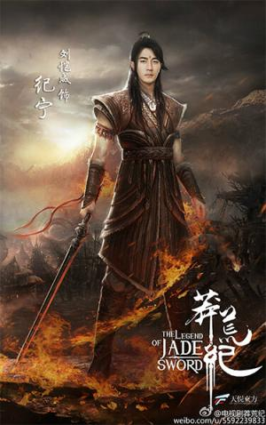 Mãng Hoang Kỷ - The Legend Of Jade Sword