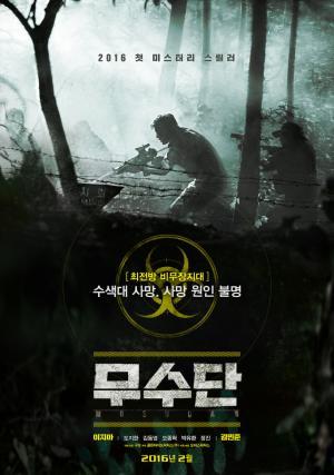 Phá Án Thần Tốc Musudan.Diễn Viên: Lee Ji Ah,Do Ji Han,Kim Min Joon