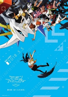 Digimon Adventure Tri. 6 Bokura No Mirai: Our Future