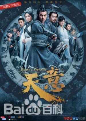 Thiên Ý - Heros Dream