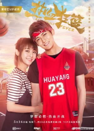 Nhiệt Huyết Cuồng Lam - Basketball Fever