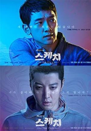 Phác Họa Sketch.Diễn Viên: Bi Rain,Lee Dong Gun