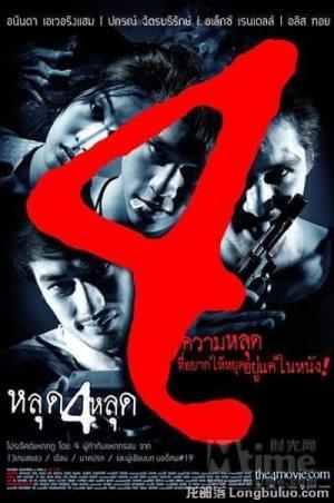 4 Câu Chuyện Điên Rồ The 4 Movie.Diễn Viên: Alexander Rendel,Alice Toy,Patrapisit Sappasawattichod