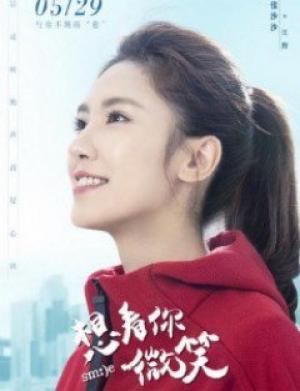 Chỉ Muốn Nhìn Thấy Nụ Cười Của Em Just Want To See You Smile.Diễn Viên: So Ji Sub,Son Ye Jin,Kim Hyun Soo,Ko Chang Seok