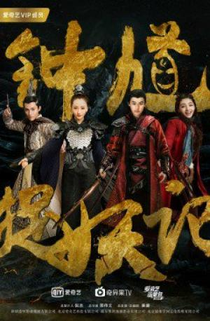 Chung Quỳ Tróc Yêu Ký Demon Catcher Zhong Kui.Diễn Viên: Dương Dung,Lý Tử Phong,Dương Húc Văn