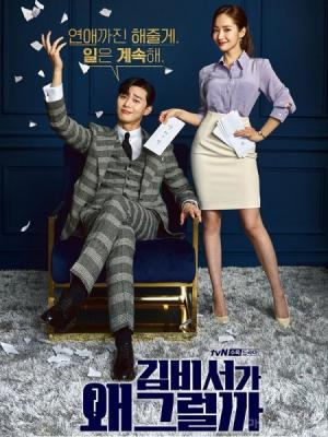 Thư Ký Kim Sao Thế? Whats Wrong With Secretary Kim: Why Secretary Kim.Diễn Viên: Lee Sung Min,Song Ji Hyo,Shin Ha Kyun,Lee El,Jang Young,Nam
