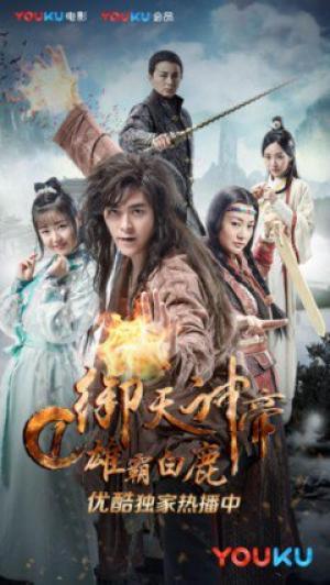 Ngự Thiên Thần Đế Yu Tian Shen Di