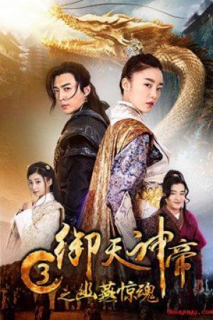 Ngự Thiên Thần Đế 3 - Chi U Yến Kinh Hồn Việt Sub (2018)