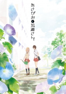 Your Light: Kase-San And Morning Glories - Kimi No Hikari: Asagao To Kase-San.
