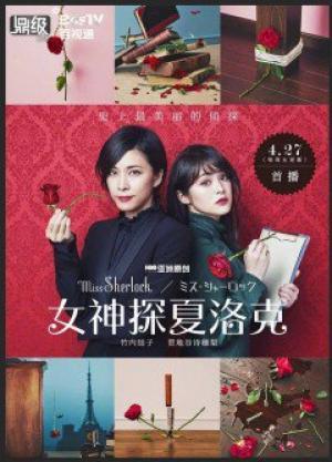 Nữ Thám Tử Sherlock Miss Sherlock.Diễn Viên: Shihori Kanjiya,Kenichi Takitô,Yuko Takeuchi,Ryohei Otani,Tomoya Nakamura
