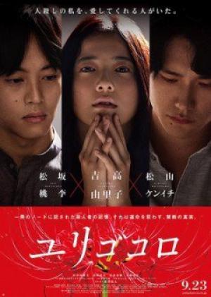 Bách Hợp Tâm Yurigokoro.Diễn Viên: Yoshitaka Yuriko,Kenichi Matsuyama,Kaya Kiyohara,Matsuzaka Tori