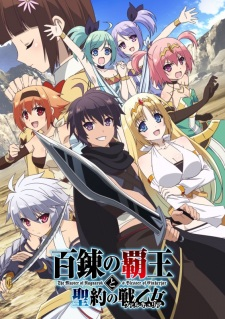 Hyakuren No Haou To Seiyaku No Valkyria The Master Of Ragnarok & Blesser Of Einherjar.Diễn Viên: Stellar War Part 2