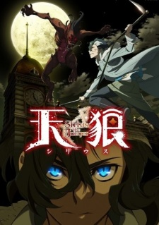 Tenrou: Sirius The Jaeger - 天狼 Sirius The Jaeger Việt Sub (2018)