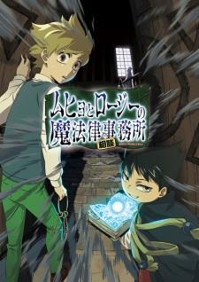 Muhyo To Rouji No Mahouritsu Soudan Jimusho - Muhyo & Rojis Bureau Of Supernatural Investigation
