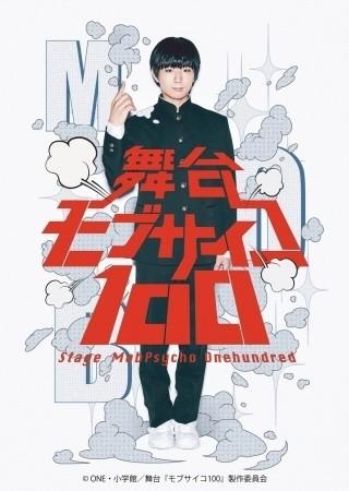 Cậu Bé Siêu Năng Lực Mob Psycho 100 Live-Action.Diễn Viên: Ryûnosuke Kamiki,Tadanobu Asano,Mizuki Yamamoto