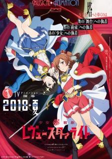 Shoujo☆Kageki Revue Starlight 少女☆歌劇 レヴュー・スタァライト