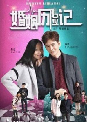 Hôn Nhân Lịch Hiểm Ký - Marriage Adventures Việt Sub (2018)