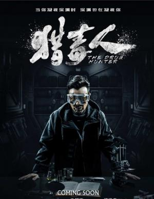 Kẻ Săn Ma Túy The Drug Hunter.Diễn Viên: Trương Đan Phong,Từ Tranh,Vu Hòa Vỹ,Hầu Mộng Sa