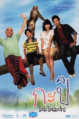 Chú Khỉ Kapi - Kapi Thuyết Minh (2010)
