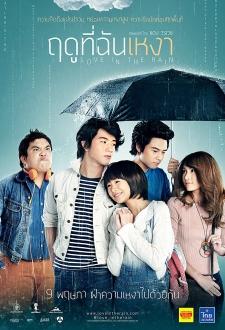 Mùa Cô Đơn Love In The Rain.Diễn Viên: Phùng Thiệu Phong,Chung Hán Lương,Trần Bá Lâm,Trần Kiều Ân