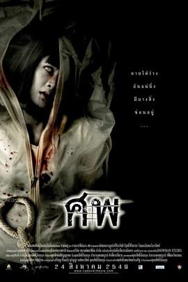 Xác Chết Bí Ẩn Cadaver.Diễn Viên: Komgrich Yuttiyong,Natthamonkarn Srinikornchot,Nirut Sirichanya