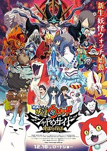Youkai Watch Movie 4: Shadow Side - Oni-Ou No Fukkatsu Yo-Kai Watch Shadowside: The Return Of The Oni King.Diễn Viên: Kang Ha Neul,Na Young Hee,Kim Moo,Yul