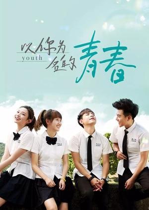 Bạn Thân Mến Youth.Diễn Viên: Vương Nghiên Chi,Dương Chi Doanh,Hồ Văn Triết,Tào Dục Thần