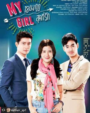 Cô Em Họ Bất Đắc Dĩ My Girl Thailand.Diễn Viên: Esther Supreeleela,Varot Makaduangkeo,Amornsupasiri Arak