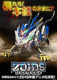 Zoids Wild - Zoido Wairudo